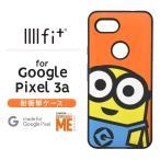 ミニオンズ Google Pixel 3a 耐衝撃ケース ボブ IIIIfi+ ストラップホール付 PC+TPU ハイブリッド オレンジ かわいい MINI-156A
