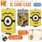送料無料 ポイント10倍 ICカードケース ストラップ付き 定期入れ ボタン式 ICカード対応 パスケース 怪盗グルー カール ケビン MINI-29