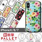 iPhoneX iPhone8 iPhone7 耐衝撃 ケース PALLET ストラップホール付 耐衝撃構造 シェル型 ハード ソフト ハイブリッド かわいい MS003