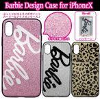 LEPLUS iPhoneケース iPhoneX ゴールド/ピンク/シルバー 3Dソフトケース Barbie Design キラキラ グリッター TPU素材 ロゴ ヒョウ柄 MS008