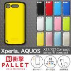 Xperia XZ1 XZ1 Compact AQUOS sense R compact 耐衝撃 ケース PALLET ブラック ホワイト レッド ピンク ブルー イエロー グリーン シルバー シンプル MS036