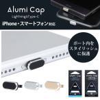 アルミニウムタイプC キャップ ブラック OCPCA01 1コ入