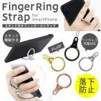 スタンド付き フィンガーストラップ スマートフォン 携帯電話 デジカメ シンプル リングストラップ ブラック シルバー ゴールド ローズゴールド OSD-09