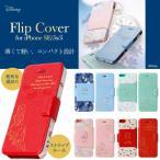 ディズニー iPhoneSE/5s/5 フリップカバー 手帳型 ケース マグネット アリス アリエル ラプンツェル 白雪姫 P023