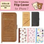 リラックマiPhone8 iPhone7 フリップケース 手帳型ケース カードホルダー ストラップホールP026