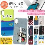 ディズニー iPhoneX ハード ケース ミッキーマウス ミニーマウス ドナルドダック トイ・ストーリー スティッチ ポケット リング スタンド機能 カバー P045