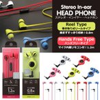 ステレオ イヤホン iPhone iPod スマートフォン L型プラグ カナルタイプ マイク機能 リール式 リモコン 通話 レッド ブルー グリーン ピンク グレー P053