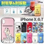 Disney iPhoneX iPhone8/7 耐衝撃 耐振動 ケース ミッキー 白雪姫 アリス トイストーリー モンスターズインク ポケット ストラップホール キャラクター P055