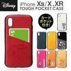 iPhone8 iPhone7 ディズニー ハード ケース クリア 箔押し ミッキー ミニー ドナルド アリス くまのプーさん PG-DCS
