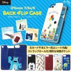 ショッピングディズニー ストラップ ディズニー iPhone8 iPhone7/6s/6 ハード ケース バックポケットケース 干渉エラー防止シート ストラップホール クロス PG-DCS23