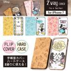 iPhone8 iPhone7 ディズニー 使い分けられる 2way 手帳型 ハード ケース カバー 手帖 手帳型ケース PG-DFP19