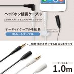 ヘッドホン 延長ケーブル 1.0m 金メッキ端子 3.5mmステレオミニプラグ-ミニジャック オス メス スマホ iPod iPad タブレット テレビ パソコン PG-EXS10