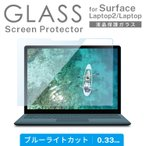 PGA Surface Laptop2 Laptop 13.5インチ用 液晶保護ガラスフィルム ブルーライトカット 9H 0.33mm PG-SFL2GL03