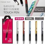 PGA タッチペン 導電繊維タイプ アメシストブラック  PG-TPEN16BK