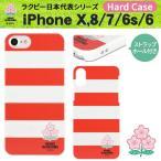 ショッピング日本代表 ラグビー 日本代表 ユニフォーム iPhoneX iPhone8/7/6s/6 ハード ケース ストラップホール付き BRAVE BROSSOMS ボーダー オレンジ スポーツ グッズ RAJ-0
