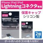 iPhone iPad Lightning端子 保護キャップ 2個入 シリコン ソフト ホコリ防止 ポート保護 フタ シンプル セミクリア iBlocker クリア ホワイト ブラック RCAPL01