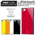 iPod touch 第7世代 第6世代 第5世代 耐衝撃ケース 衝撃吸収エアクッション アイポッド 2019 2015 2014 2012 KAKU シンプル Ray-out RS-T8K3TB