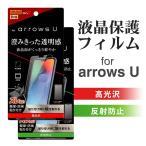 arrows U 液晶保護フィルム 高光沢/反射防止 指紋防止 防埃構造 高透明/さらさら 画面保護 傷に強い 簡単貼り付け レイ・アウト RT-ARUF