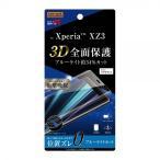 Xperia XZ3 液晶保護フィルム TPU 光沢 フルカバー 衝撃吸収 ブルーライトカット  RT-RXZ3F/WZM RT-RXZ3F-WZM