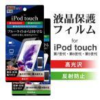 iPod touch 第7世代 第6世代 第5世代 液晶保護フィルム ブルーライトカット 高光沢/反射防止 防埃構造 画面保護 簡単貼り付け RT-T8F