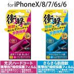 サンクレストiPhoneX/iPhone8 7 6s 6  衝撃自己吸収フィルム 光沢ハードコート/さらさら防指紋 全画面保護 フィルム 高精細/指紋防止