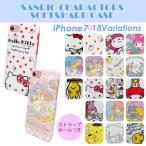 iPhone8 iPhone7 サンリオ ソフト ハード ケース カバー アイフォン7 リトルツインスターズ ハート クローバー SAN-6