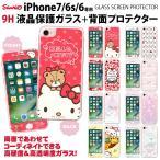 サンリオ iPhone8 iPhone7/6s/6 液晶保護 ガラス 背面保護 硬度9H 高透明 キティ マイメロ キキララ シナモン SAN-71