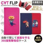 多機種対応 手帳型ケース Cat Flip 特許 オートクローズ機能 カードポケット付 磁石なし かわいい 覆面レスラー キャラクター SMC-KS