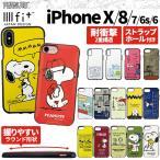 iPhoneX iPhone8/7/6s/6 スヌーピー 耐衝撃 ケース ラウンド形状 ストラップホール ハグ チャーリー フライングエース ビーグルスカウト ウッドストック SNG-