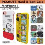 iPhone8 iPhone7 スヌーピー ソフト ハード ケース カバー アイフォン7 ピーナッツ peanuts チャーリー SNG-16