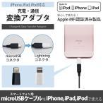 MFi micro USB → Lightning 充電 通信 変換アダプタ