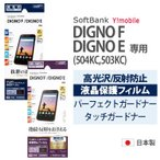 送料無料 Softbank Y!mobile DIGNO F DIGNO E 504KC 503KC パーフェクト  タッチ ガードナー 高光沢 反射防止 液晶保護 フィルム  T317