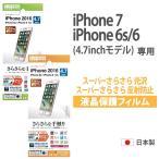 Yahoo!AIENiPhone7/6S/6 液晶保護 フィルム 高光沢 光沢 指紋防止 スーパーさらさら 反射防止 指紋防止 抗菌 サラサラガードナー T339