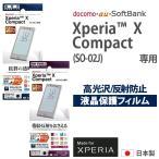 送料無料 docomo Xperia X Compact SO-02J 液晶保護 フィルム 高光沢 反射防止 ハードコート アンチグレア 高透明 抗菌コート T371