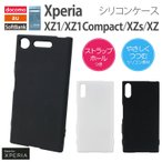 Xperia XZ1 Xperia ZX1 Compact Xperia XZs Xperia XZ SO-01J SOV34 601SO シリコン ケース カバー ジャケット スマホケース シリコンケース T378
