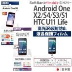 Android One X2 S4 S3 S1 液晶保護 フィルム 高光沢 反射防止 指紋防止 アンチグレア マット 抗菌 日本製 カメラレンズフィルム アンドロイドワン T418