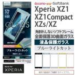 Xperia XZ1 Xperia ZX1 Compact Xperia XZs XZ 3D 全面 液晶保護 ガラス ソフトフレーム ブルーライトカット 9H 光沢 指紋防止 反射防止 ガラスフィルム T428