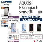 AQUOS R Compact AQUOS sense AQUOS R 液晶保護 フィルム 高光沢 反射防止 指紋防止 ジョイントマーカー docomo au Softbank アクオス T491