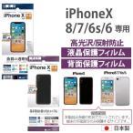 iPhoneX iPhone8/7 iPhone6s/6 液晶保護 背面保護 フィルム 高光沢 反射防止 指紋防止 気泡 抗菌 フッ素 日本製 アンチグレア ハードコート T501