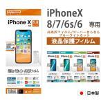 iPhoneX iPhone8/7 iPhone6s/6 液晶保護 フィルム 光沢防指紋 さらさら ブルーライトカット 高光沢 反射防止 指紋防止 アンチグレア カメラレンズフィルム T502