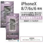 ラスタバナナ 鏡面ガラスフィルム iPhone X iPhone8 7 6s 6 ブラック/ホワイト 9H以上 超硬度 強化ガラス 指紋防止コーティング 気泡防止加工 飛散防止加工 T509