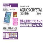 送料無料 SoftBank AQUOS CRYSTAL 305SH タッチガードナー 反射防止 アンチグレア 指紋防止 液晶保護 フィルム ハードコート T567305SH