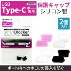 Type-C専用 端子保護キャップ Smart Blocker シリコン  タイプC キャップ