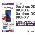 Qua phone QZ QX DIGNO A V 液晶保護 フィルム 指紋防止 反射防止 マット ハードコート 抗菌 無気泡 日本製 カメラレンズフィルム クリーナー アンチグレア T593