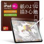 iPad Pro 11 2020/2018年 液晶保護フィルム ケント紙 ペーパーライク 指紋防止 反射防止 アンチグレア エレコム TB-A20PMFLAPLL