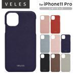 iPhone11 Pro レザーケース キズ防止 ハードケース VELES ヴェレス 価値の守り神 革 VLS-18
