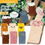 送料無料 ポイント10倍 リラックマ iPhone6S/6 フリップカバー 手帳型ケース コリラックマ キイロイトリ ピンク ブラウン YY0