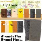 ショッピングリラックマ リラックマ iPhone6S Plus/6 Plus ダイカット フリップ カバー 手帳型 ケース  ブラウン ブラック グレー YY0090