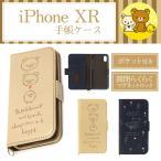 リラックマ iPhoneXR 手帳型ケース スケッチ/ボタニカル カードポケット付 マグネット コリラックマ チャイロイコグマ YY0270