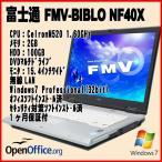 中古ノートパソコン 富士通 FMV-BIBLO NF40X